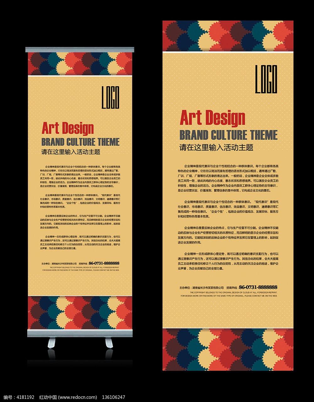 美食零食店x展架背景设计图片