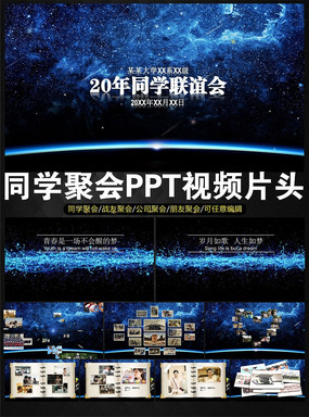 梦幻星空20年同学聚会PPT模板