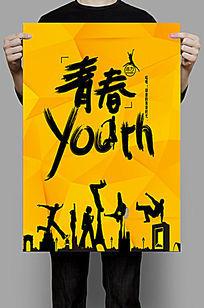 青春活动海报设计