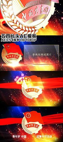 庆祝54青年节视频片头AE模板