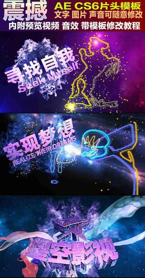 企业AE震撼宇宙宣传片视频