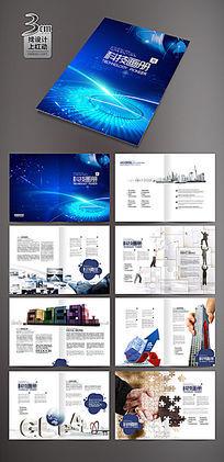 企业画册模版