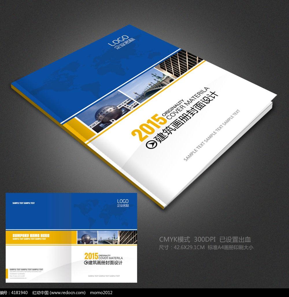 企业建筑画册封面设计图片