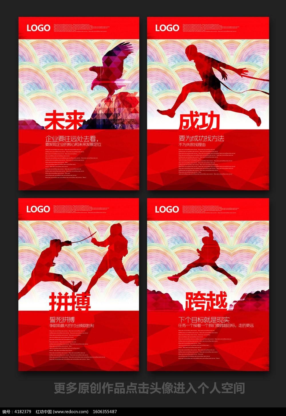 未来发展定位 文化海报 文化建设 企业挂画   公司励志展板   晚霞