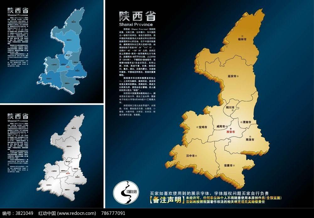 陕西省行政区立体地图