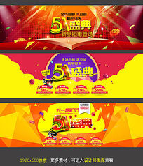 淘宝店铺51劳动节海报模板
