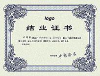特训营结业证书设计