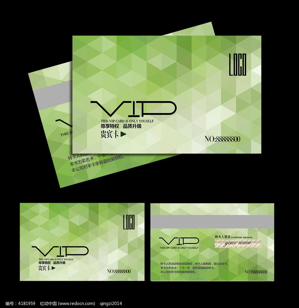 时尚vip卡  vip会员卡 高档会员卡 酒店会员卡 会员卡设计 会员卡模板
