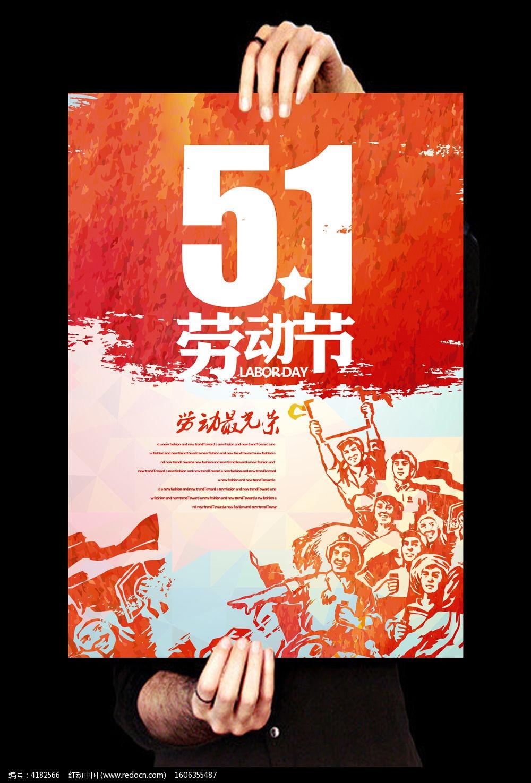 五一劳动节商业促销海报