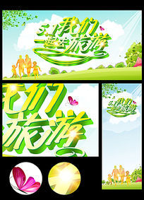 五一旅游社宣传海报设计