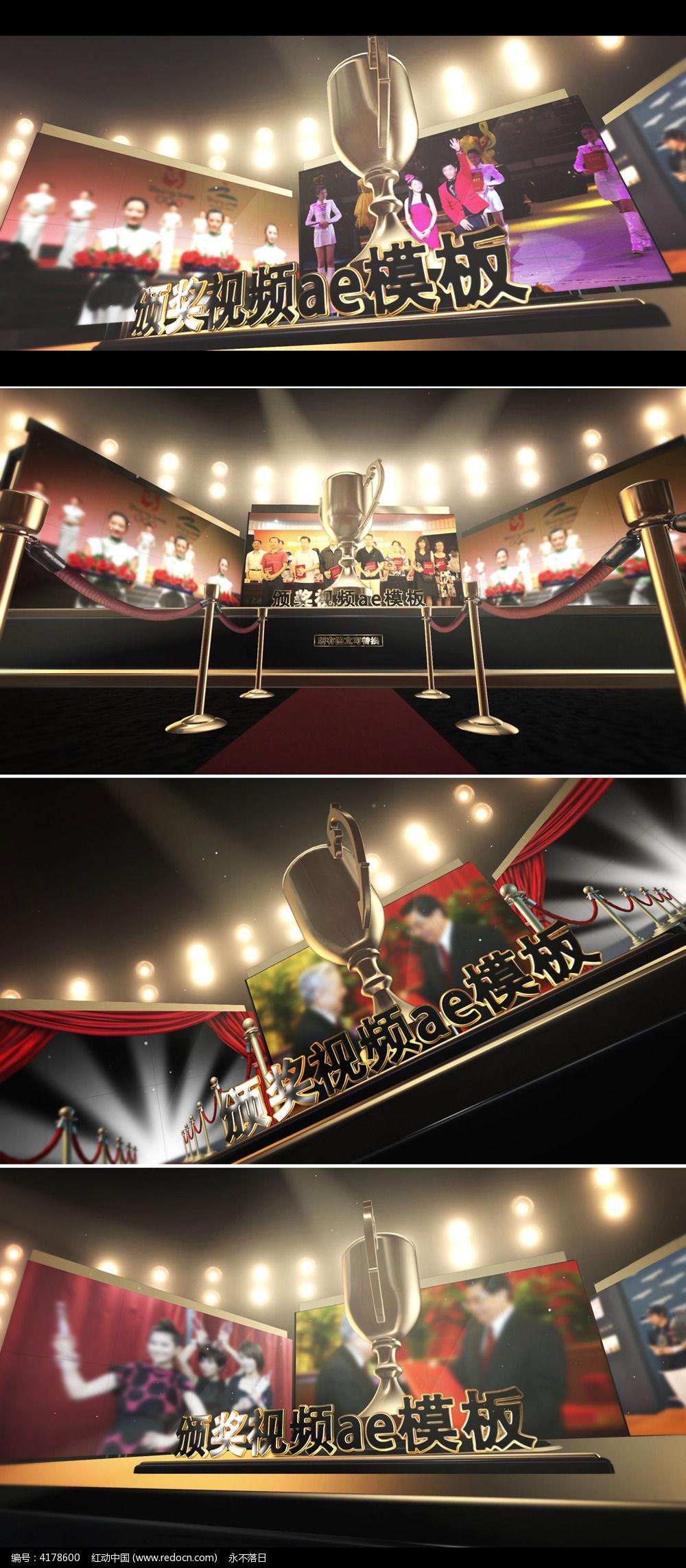 震撼企业颁奖晚会片头视频AE模板
