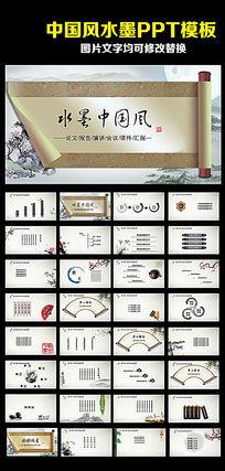 中国风水墨PPT动态模板