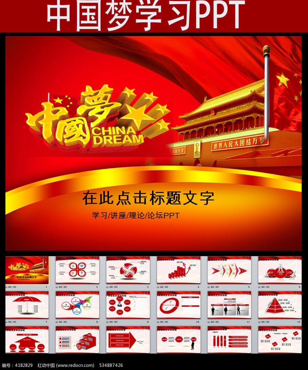 中国梦学习动态ppt模_ppt模板/ppt背景图片图片素材