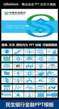 中国民生银行蓝色背景动态PPT模板