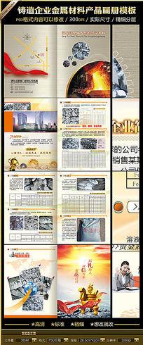 铸造企业材料产品画册设计