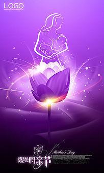 紫色温馨母亲节通用海报设计