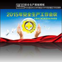2015年安全生产月会议展板背景
