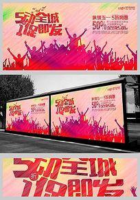 51劳动节1促即发促销海报设计 PSD