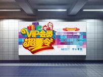 VIP会员招募令横版海报设计
