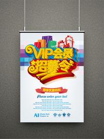 VIP会员招募令竖版海报模版