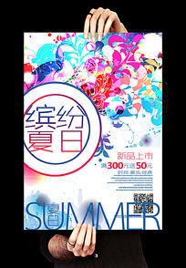 炫彩创意夏日促销海报设计
