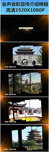 城市宣传片图文视频展示模板