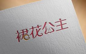 服饰服装公司logo设计模板 AI