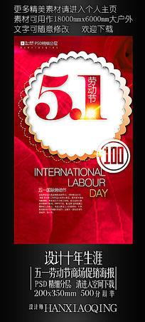 红色51劳动节活动海报设计