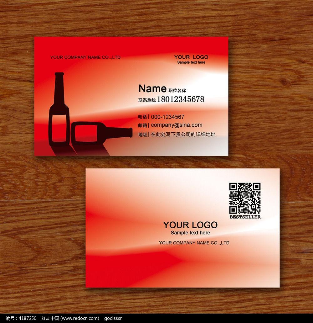 红色背景酒名片psd模板