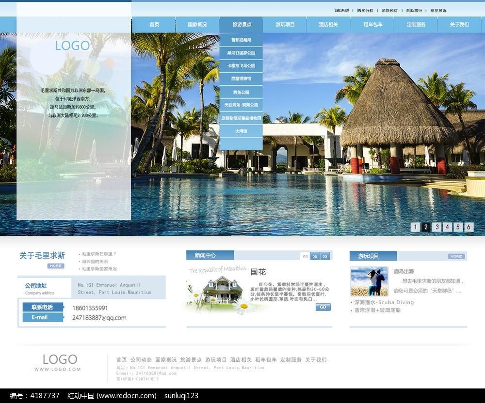 红动网提供企业网站精品原创素材下载,您当前访问作品主题是简洁大气图片