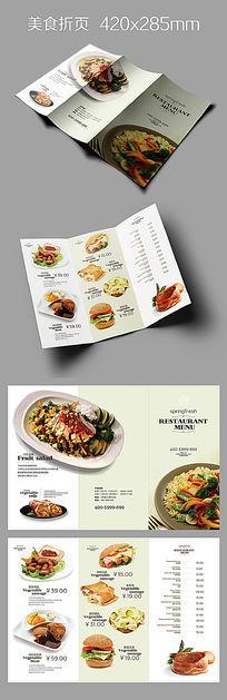 简约时尚欧式西餐厅折页设计