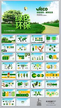節能環保主題ppt模板