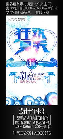 狂欢夏天夏天促销海报设计