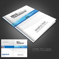 蓝色企业产品画册封面设计