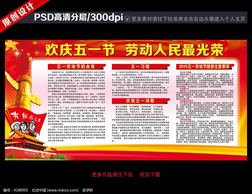 劳动节快乐宣传栏设计psd素材下载