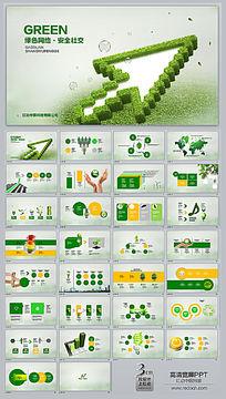 绿色网络科技PPT模板