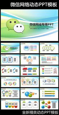 绿色微信网络营销方案PPT模板