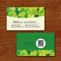 绿色幸运草名片设计 PSD