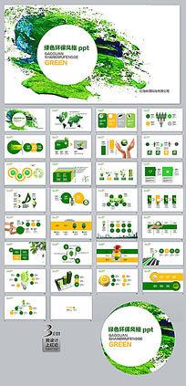 ppt綠色環保模板