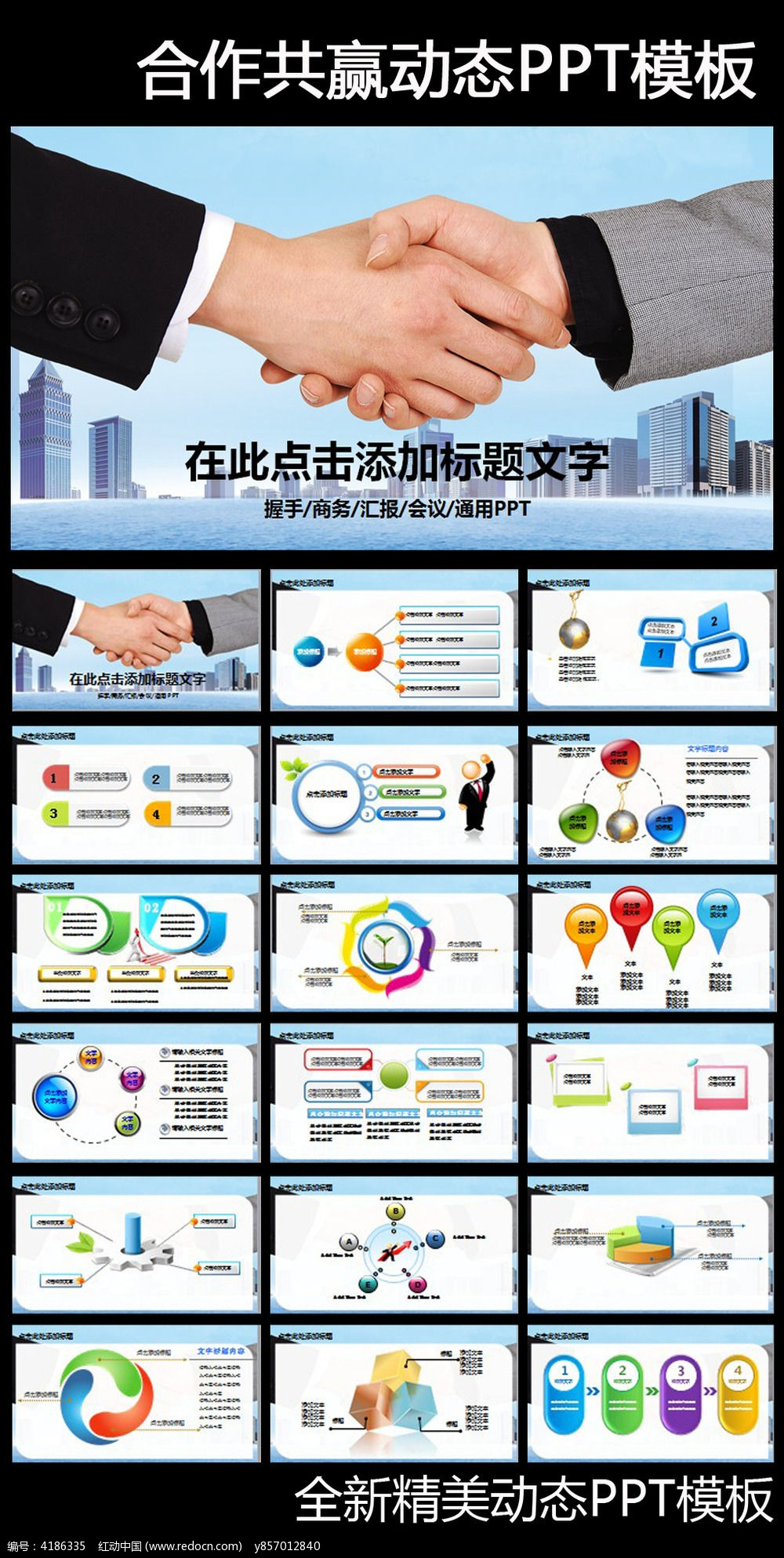 企业合作方案ppt模板pptx素材下载_团队职场ppt设计