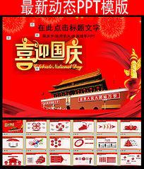 十一国庆节PPT模板背景