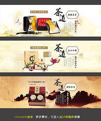 淘宝中国风茶叶海报模板