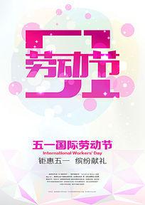 五一劳动节促销海报模版