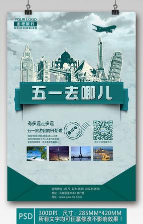 五一旅行社海报模板