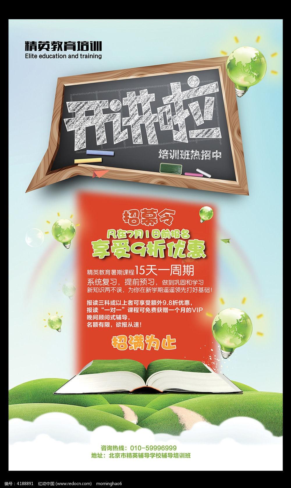 中小学生补习班招生海报设计