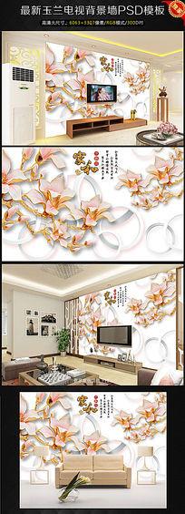 3D立体玉兰电视背景墙