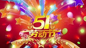51劳动节动态视频