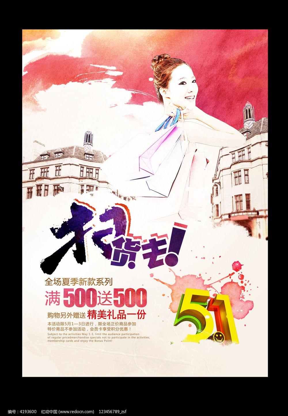 51劳动节商场活动海报设计