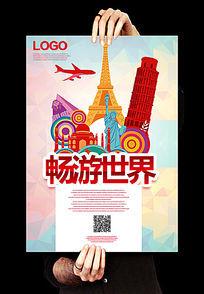 炫彩创意畅游世界海报设计