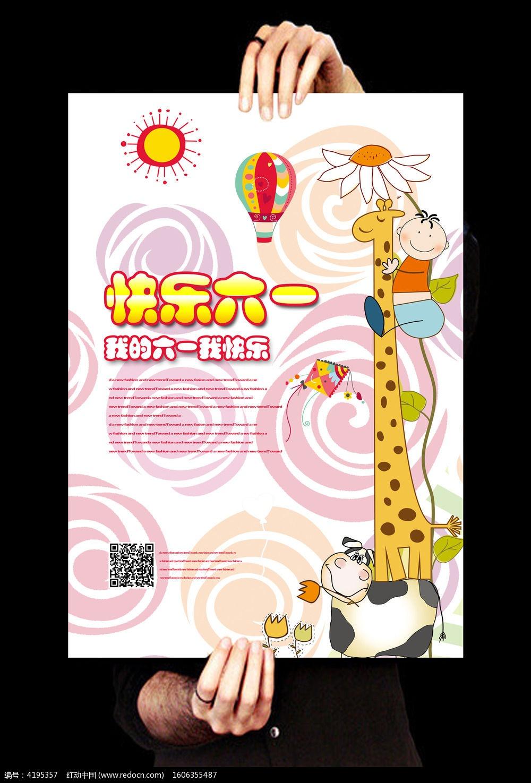 快乐童年 六一儿童节素材 商场促销海报 童心 炫彩 花纹 快乐六一 儿